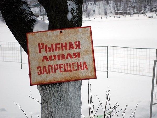 лен области запрет на ловлю рыбы 2015 тверской